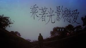 狄易達《乘著光影戀愛》MV
