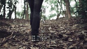 Mr.《昨天》MV