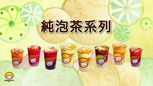 Happy Lemon - 純泡茶系列