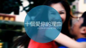鍾一憲 + 麥貝夷:十個愛你的理由(九)
