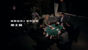《竊聽風雲2》製作特輯 ﹣地主編