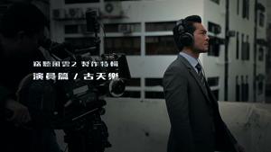 《竊聽風雲2》製作特輯 ﹣演員編 ﹣古天樂