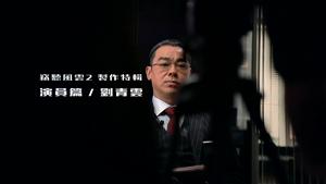 《竊聽風雲2》製作特輯﹣演員編﹣劉青雲