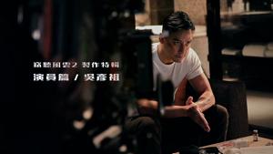 《竊聽風雲2》製作特輯﹣演員編﹣吳彥祖
