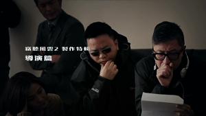 《竊聽風雲2》製作特輯﹣導演編