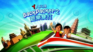 「Y人之理」Backpacker 2 Campaign
