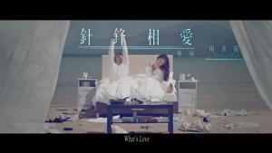 鍾一憲 x 麥貝夷《針鋒相愛》MV