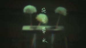鍾一憲 x 麥貝夷《拖泥帶水》MV