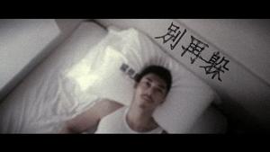 關楚耀《別再躲》MV