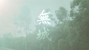 狄易達《無城》MV