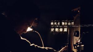 《聽風者》製作特輯 – 梁朝偉篇