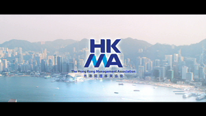 Hong Kong Management Association TVC