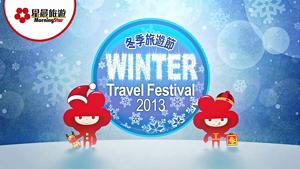 Morning Star Winter Travel Festival 2013
