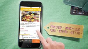 Yahoo Deal App Promo