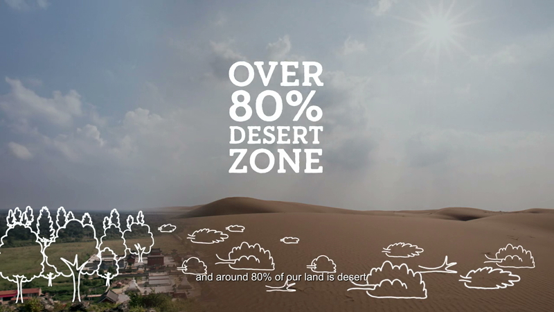 Timberland - The Horqin Desert Reforestation Project 2014-HD-2